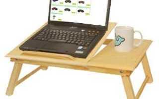 Столик для ноутбука в кровать: работаем не вставая с постели