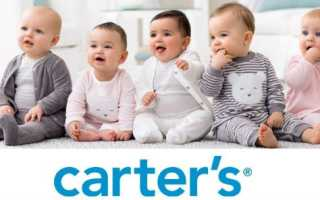 (Русский) Детская одежда от Картерс