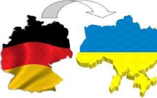 Доставка из Германии в Украину