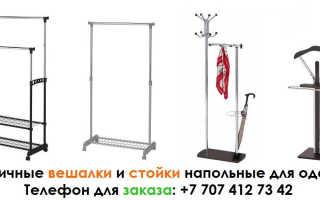 (Русский) Как выбрать вешалку для одежды
