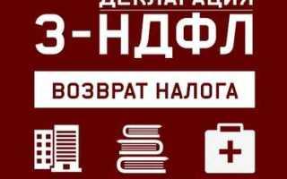 Услуги по заполнению декларации 3-НДФЛ
