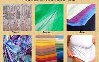 Натуральные или синтетические ткани